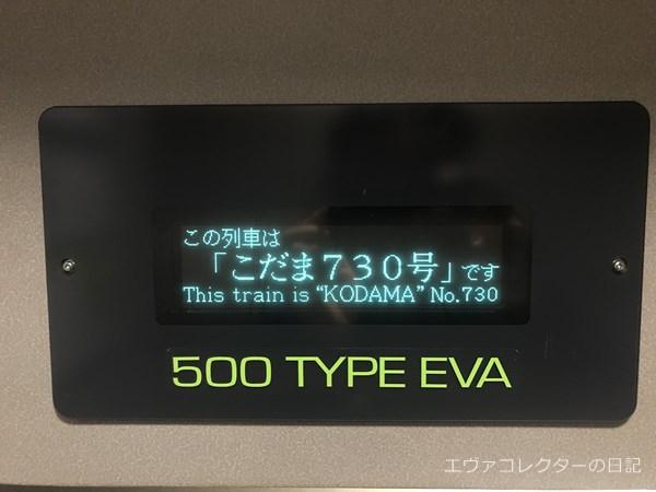 500 TYPE EVAのシール 往路のこだま730号