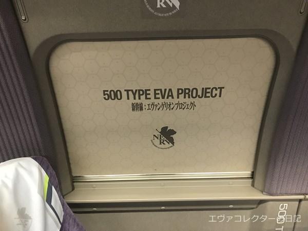 日よけの裏には500 TYPE EVAのロゴ