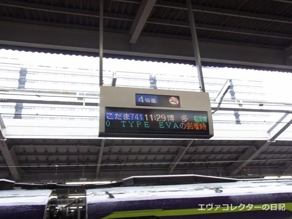 エヴァ新幹線ラストランとなる「こだま741号」の列車案内表示板
