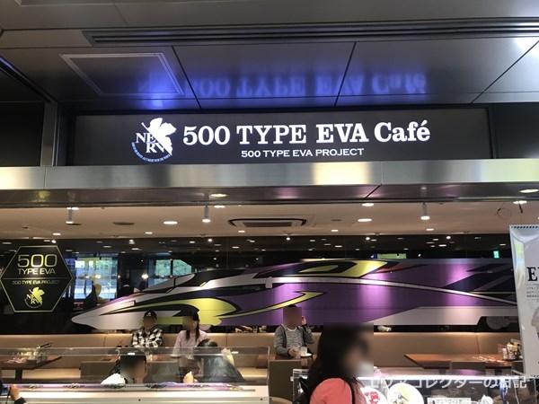 博多駅にある「500 TYPE EVA Cafe」
