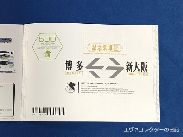 500 TYPE EVAの記念乗車証
