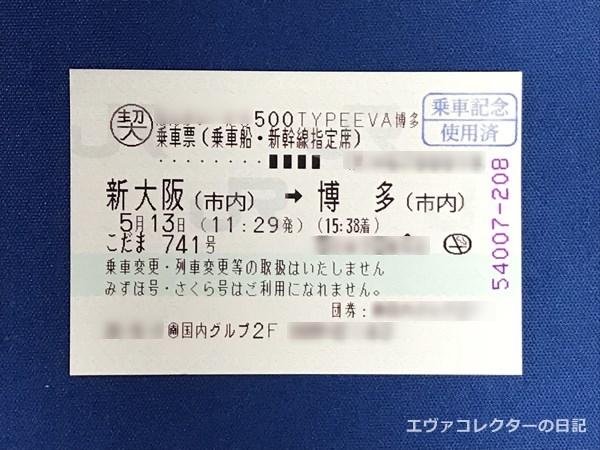 エヴァ新幹線乗車記念のハンコを押されたラストランの乗車券