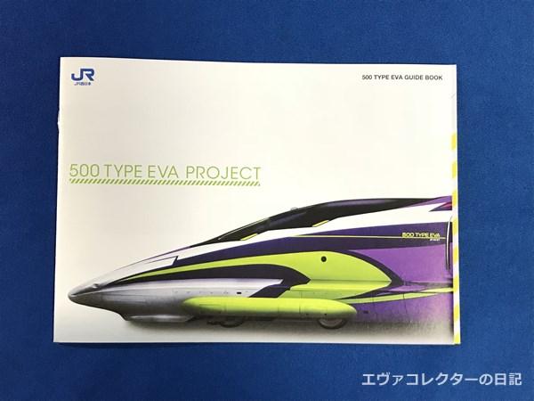 エヴァ新幹線のパンフレット