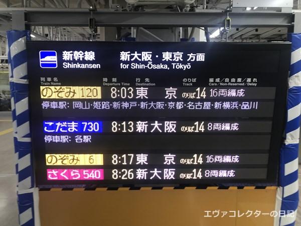 往路は新大阪行き・こだま730号