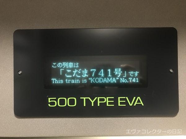 復路のこだま741号 エヴァ新幹線ラストラン