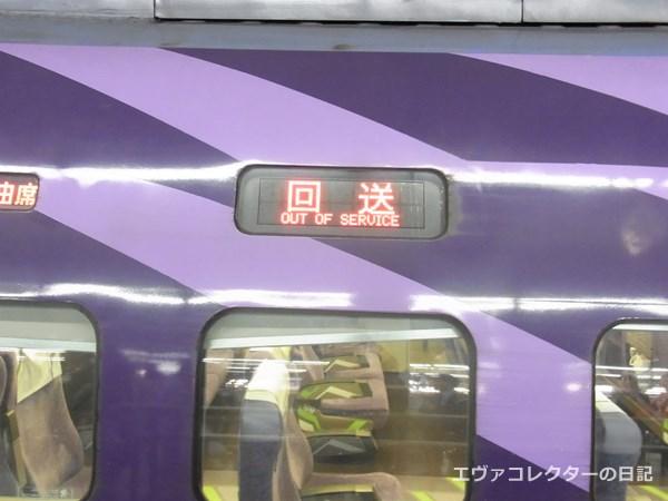 回送表示になったエヴァ新幹線