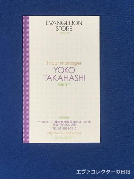 高橋洋子さんのエヴァストア1時間限定店長の名刺