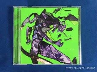 エヴァグッズ No.1064『残酷な天使のテーゼ/魂のルフラン』リマスター版マキシシングル