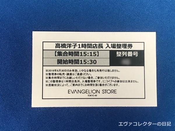 高橋洋子さんのエヴァストア1時間店長の整理券