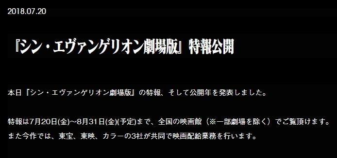 引用:evangelion.co.jp 『シン・エヴァンゲリオン劇場版』特報公開より