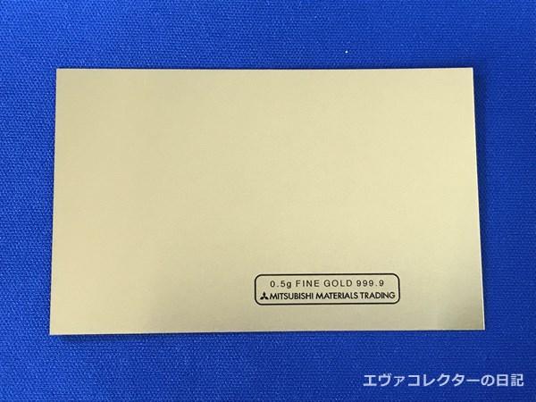 エヴァバトルリンクの抽選プレゼントの純金カード。裏面にはなにもなし