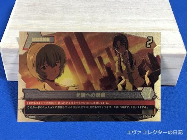 エヴァンゲリオンバトルリンク 純金カードその2 夕闇への狭間 ST-020a