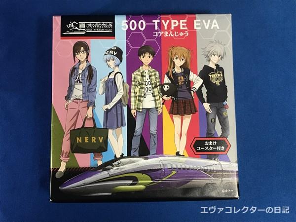 エヴァ新幹線 500 type evaの限定お菓子。コアまんじゅうのパッケージ