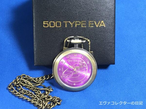 エヴァ新幹線「500 TYPE EVA」懐中時計