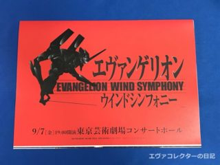 初の吹奏楽コンサートとなった【エヴァンゲリオン ウインドシンフォニー】に行ってきました