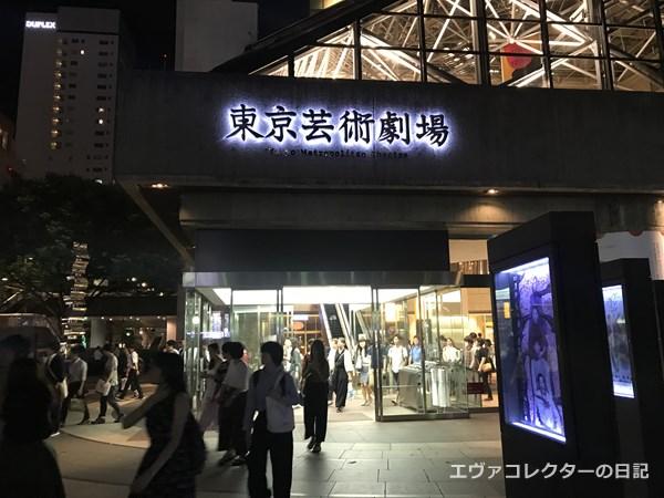 東京芸術劇場の入り口
