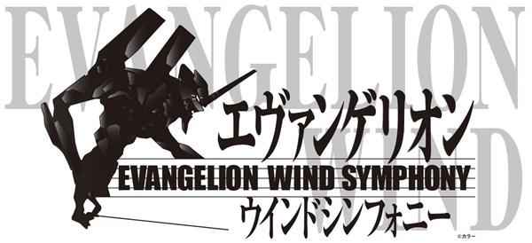 エヴァンゲリオンの吹奏楽コンサート・エヴァンゲリオンウィンドシンフォニーのロゴ
