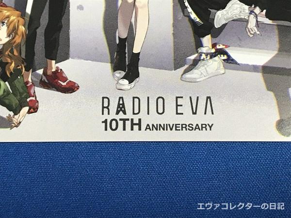 radio eva 10周年記念文字入りロゴ