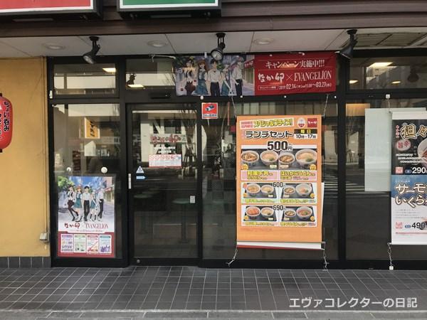 なか卯とエヴァのキャンペーン開催中の店舗入り口の様子