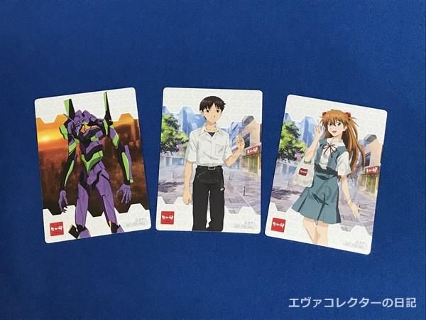 カードのイラストは各キャンペーン期間中で変わっていく
