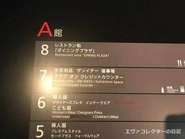 山下いくと先生サイン会会場だった西武渋谷店A館7階にあるイベントブース