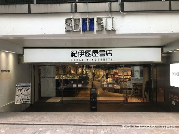 紀伊國屋書店の西武渋谷店