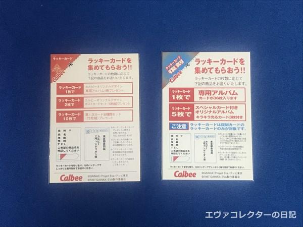 カルビー エヴァチップス 左が旧版、右が復刻版のラッキーカード