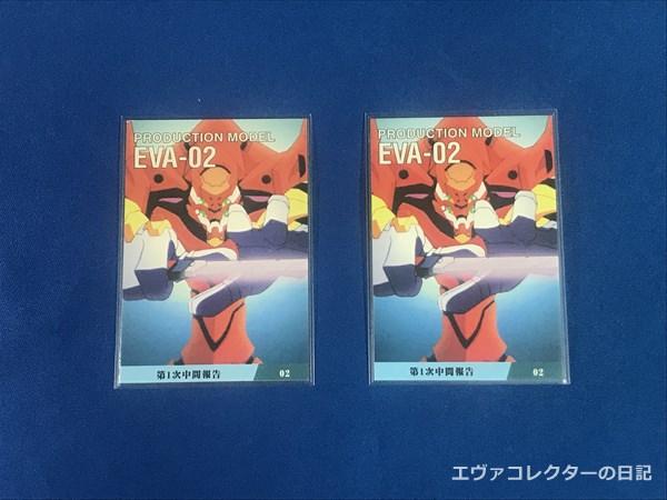 旧版と復刻版のラッキーカード比較・表面