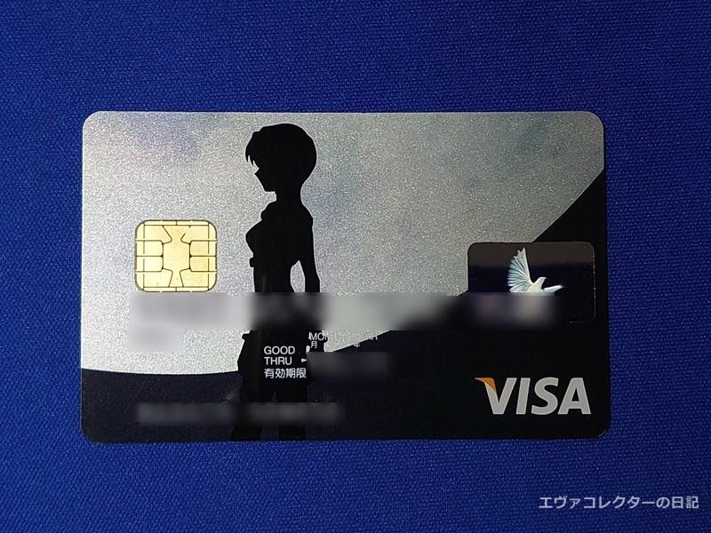 綾波レイのクレジットカード