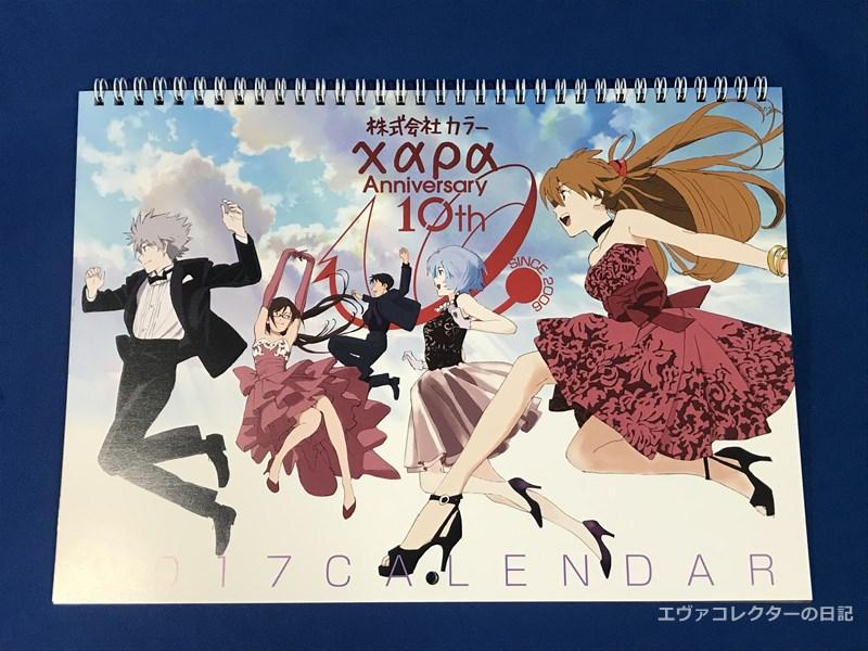 「カラー10周年記念展2017カレンダー」表紙は本田雄による描き下ろし
