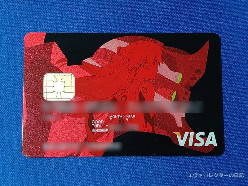 アスカのデザインされたvisaクレジットカード