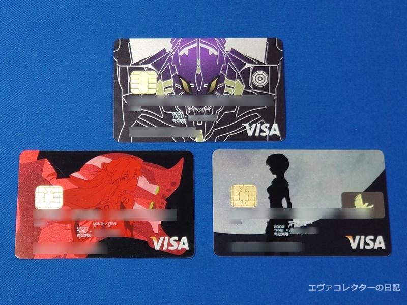 エヴァンゲリオンデザインのクレジットカード。三井住友visaカード