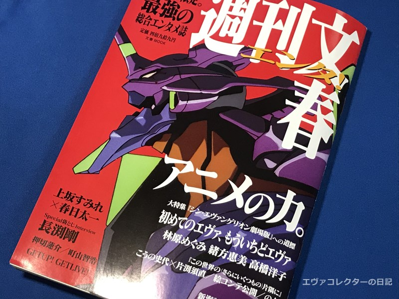 ローソン限定『週刊文春エンタ!』 表紙はエヴァ初号機