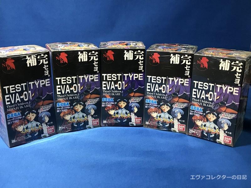 カードダスマスターズ第壱集 初版~第5版まで