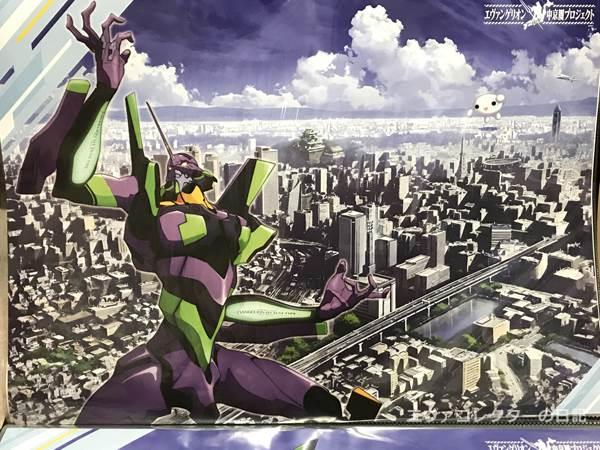 エヴァ 中京圏プロジェクトのポスター