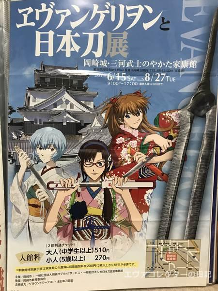 岡崎城と三河武士のやかた家康館で開催されたエヴァ日本刀展ポスター