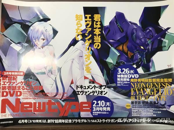 月刊Newtype2003年3月号の宣伝用中吊りポスター