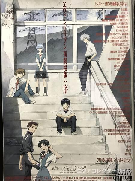 『序』のティーザーポスターとして2007年5月に登場したポスター