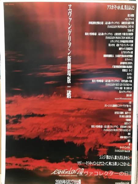 『ヱヴァンゲリヲン新劇場版:破』告知ポスター第1弾