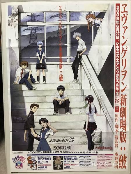 書店用『ヱヴァンゲリヲン新劇場版:破』の宣伝用ポスター