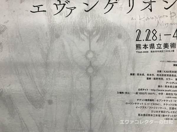 ポスターに描かれてた「エヴァ疑似シン化第2形態」