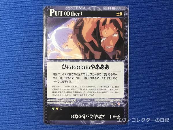 タイトル「ひぃぃぃぃぃやあああ」RPGマガジン付録のエヴァカードゲームのレアカード