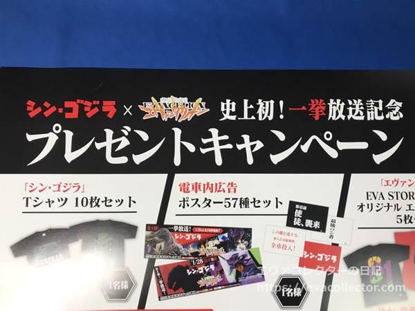 『シン・ゴジラ』×『エヴァ』一挙放送プレゼントキャンペーンポスター