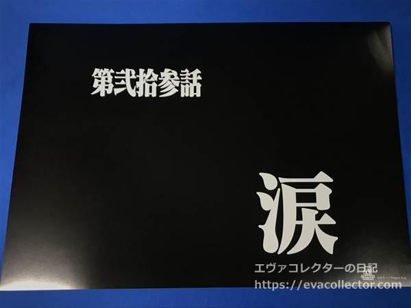 第弐拾参話『涙』のタイトル画面