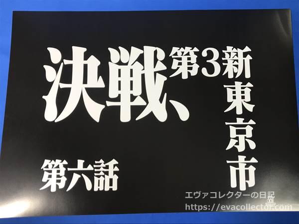 第六話『決戦、第3新東京市』のタイトル画面