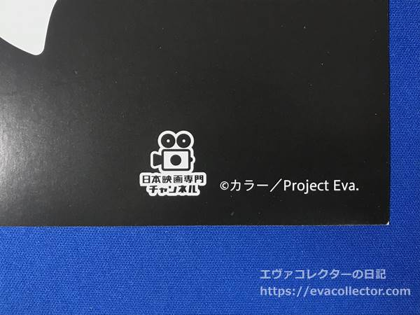 右下には日本映画専門チャンネルのロゴとカラーのロゴ