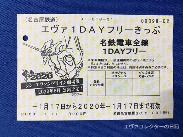 名鉄のエヴァ1DAYフリーきっぷ
