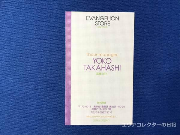 歌手・高橋洋子さんの名刺。エヴァストア1時間店長のもの