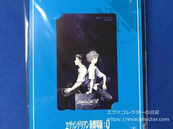 貞本義行氏によるシンジとカヲルのイラストを使ったヱヴァンゲリヲン新劇場版:Qの図書カード