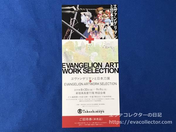 「ヱヴァンゲリヲンと日本刀展+EVANGELION ARTWORK SELECTION」の招待券